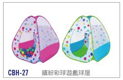【兒童玩具】三角繽紛彩球遊戲屋