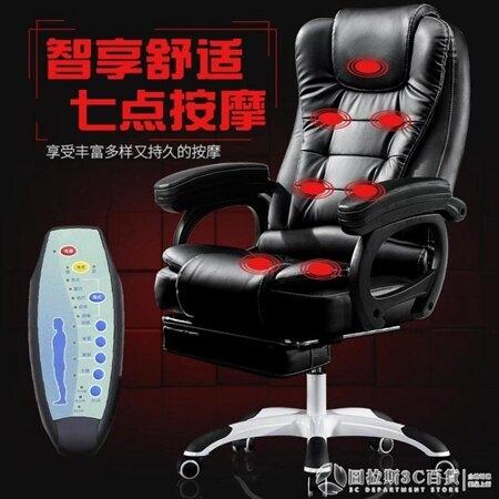 萊克帝家電腦椅家用辦公椅可躺老板椅升降轉椅按摩擱腳午休座椅子   (圖拉斯) 清涼一夏钜惠