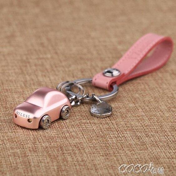 鑰匙圈 小汽車鑰匙扣男女創意禮品情侶鑰匙鍊掛件韓國可愛圈環  聖誕節禮物