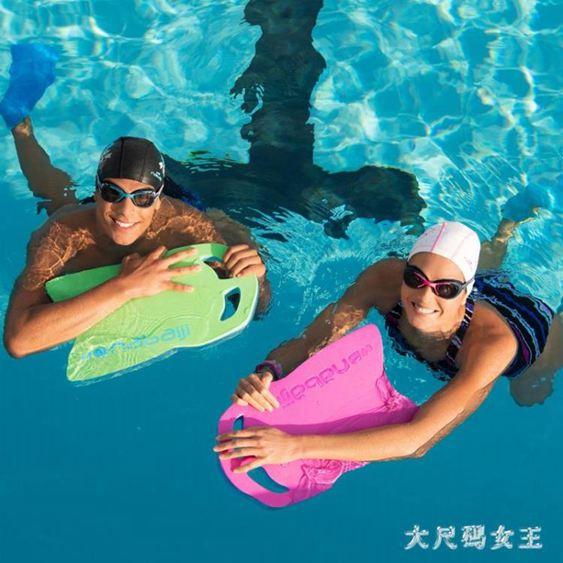 浮板大人打水板兒童初學者學游泳神器漂浮浮力裝備 JY4758