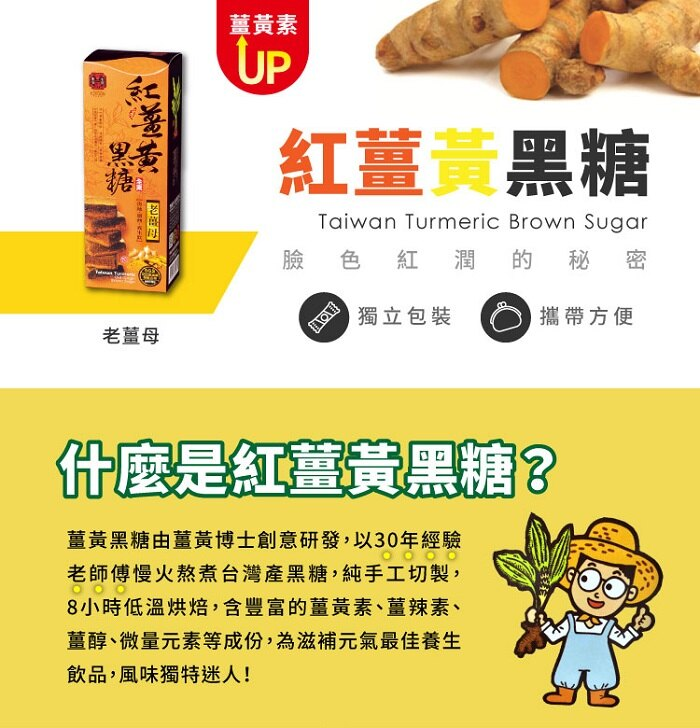 豐滿生技 紅薑黃黑糖(老薑母) 180g/盒