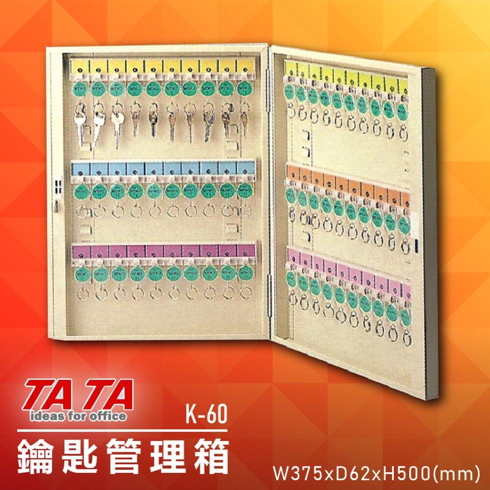 【收納專家】TATA K-60 鑰匙管理箱 置物箱 收納箱 吊掛箱 鑰匙 商店 飯店 工廠 宿舍 管理室