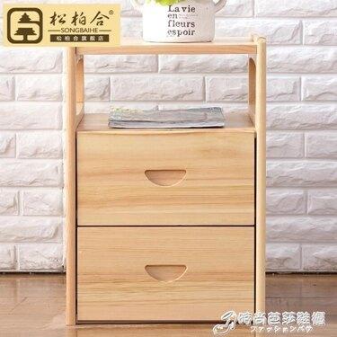 床邊櫃 實木鬆木床頭櫃簡約現代儲物櫃收納櫃小櫃子臥室家具 喜迎新春