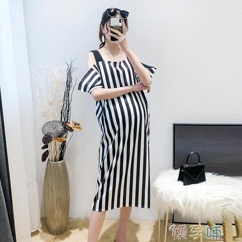 孕婦裝孕婦夏裝洋裝2019新款韓版時尚寬鬆露肩條紋 嬡孕哺 聖誕節禮物