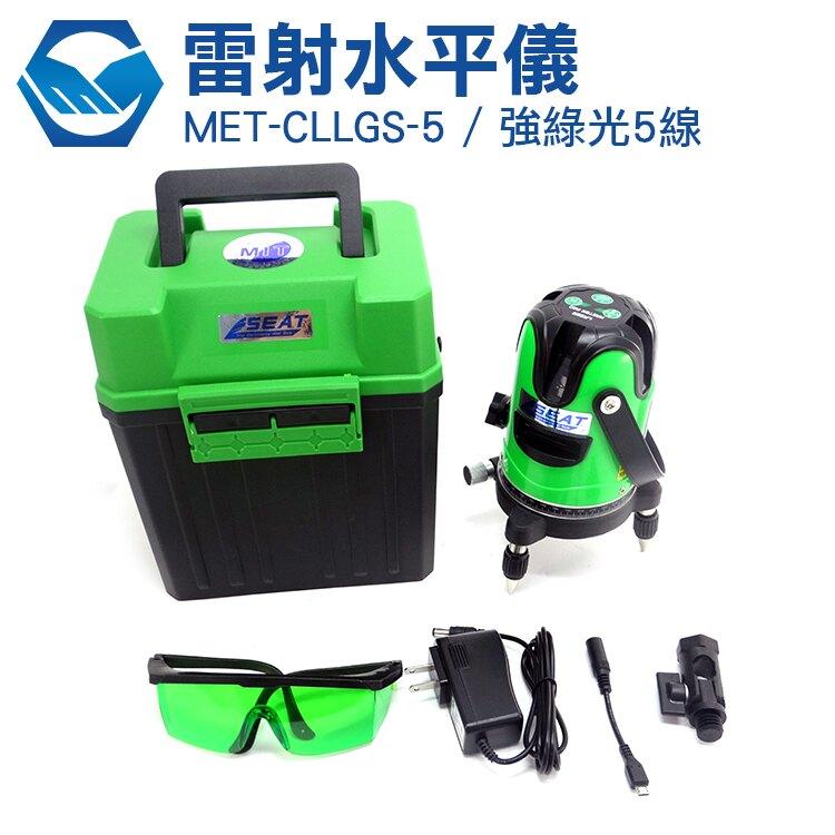 工仔人 五線超強綠光墨線儀 雷射水平儀 雙倍強光雙鋰電池 磁磚 5強光點 MET-CLLGS-5
