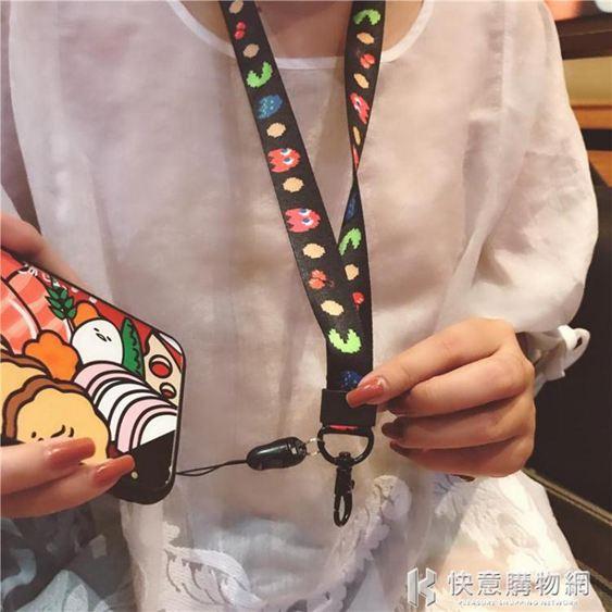 手機掛繩原創趣味吃豆豆掛脖繩寬帶可拆卸不勒脖個性男女通用蘋果