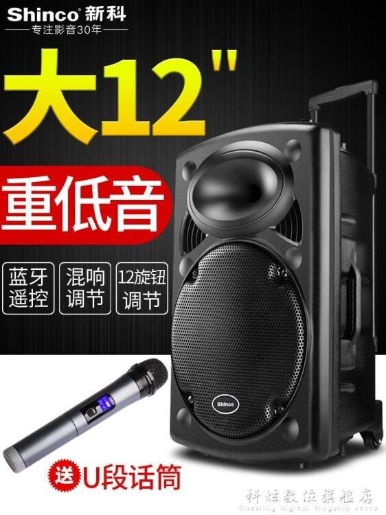 新科S12廣場舞音響12寸戶外音響拉桿行動音箱手提藍芽廣場大功率  秋冬新品特惠