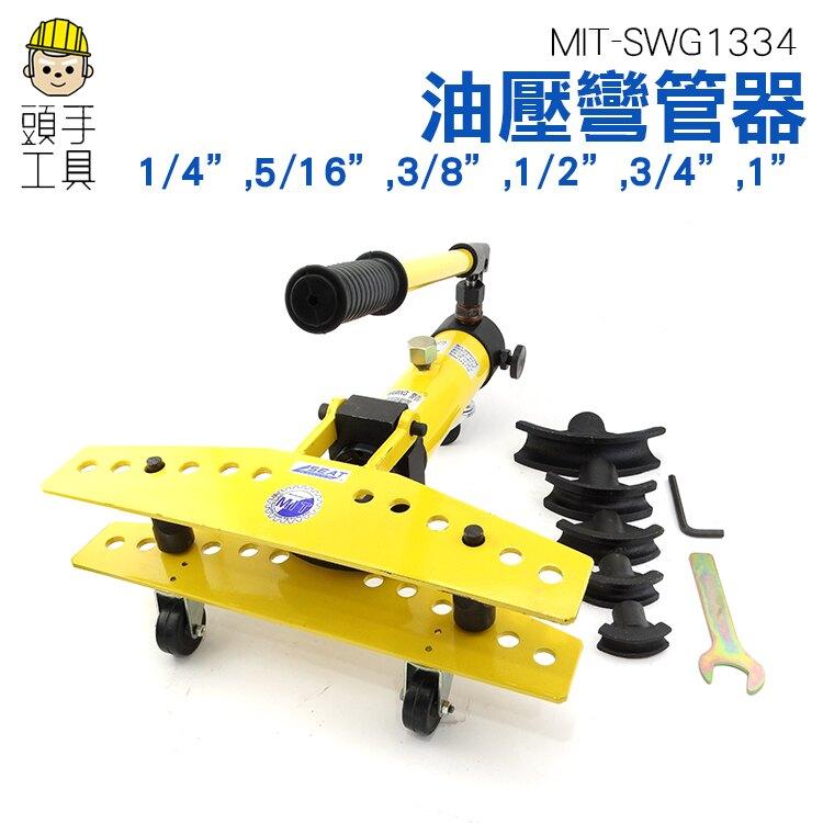 《頭手工具》手動液壓彎管器 鍍鋅管 鐵管 鋼管 整體彎管機 油壓彎管器 彎管儀器 1寸MIT-SWG1334