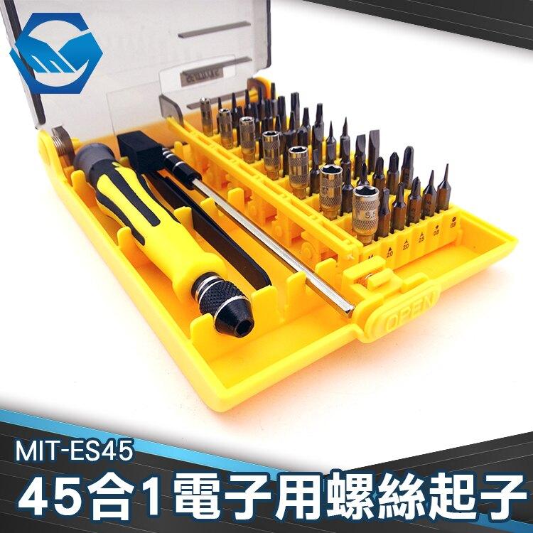工仔人 45件組電子用螺絲起子組螺絲起子組 一字 五星 六角 梅花 十字 Y形 外六角 鉻釩鋼 ES45
