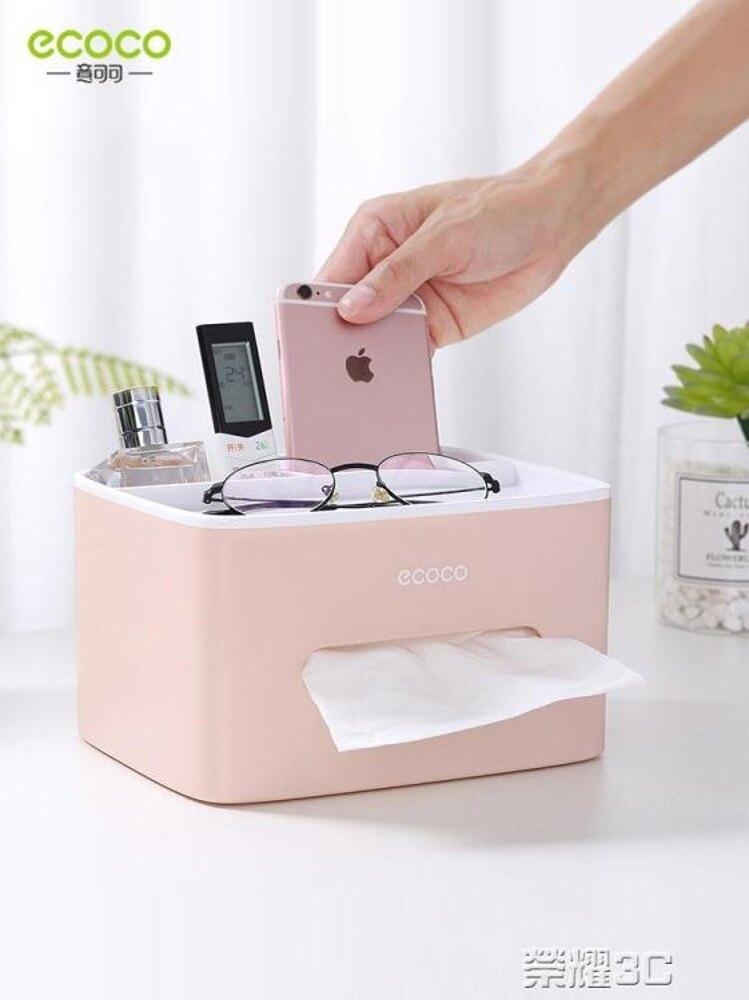 紙巾盒 紙巾盒抽紙盒家用客廳餐廳茶幾簡約可愛遙控器收納多功能創意家居 榮耀3c 618購物節 年貨節預購
