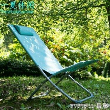 折疊椅 折疊椅休閒夏天家用小型躺椅單人便攜靠背辦公室午休戶外折疊躺椅 年會尾牙禮物