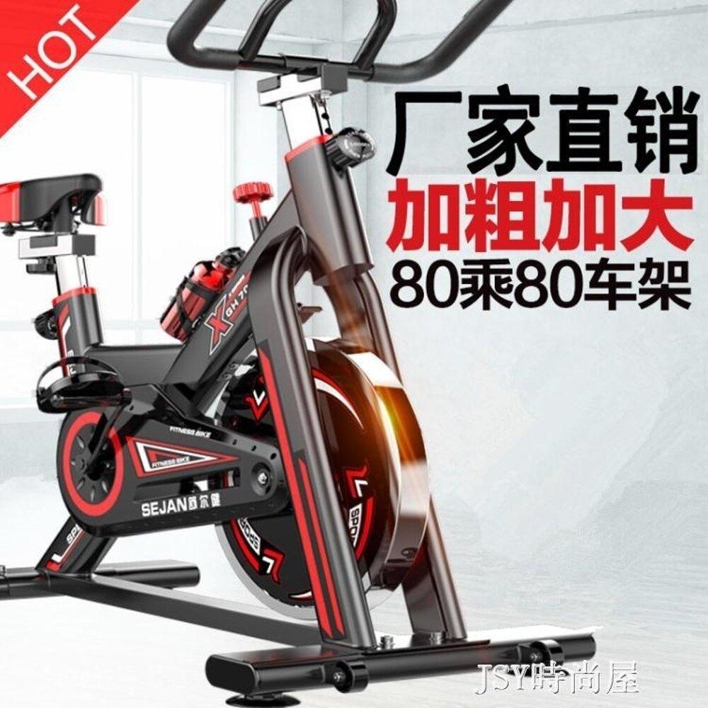 豪華動感單車家用健身車超靜音室內腳踏健身器材運動器QM