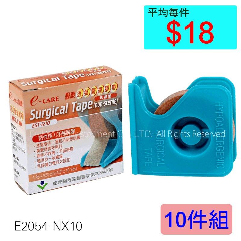 【醫康生活家】E-CARE 醫康醫療通氣膠帶(膚色) 有台0.5吋 (單入/盒)►►10件組