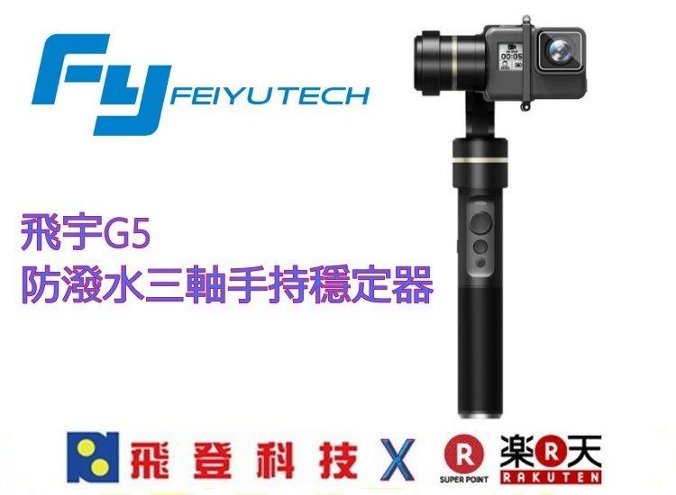 飛宇 Feiyu G5 防潑水三軸手持穩定器(不含運動相機) 8小時續航 公司貨 含稅開發票