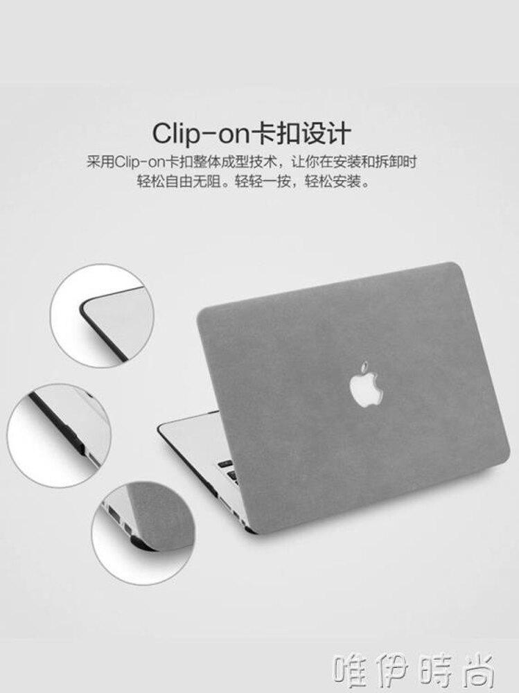 電腦殼 macbook12寸pro保護殼air13寸11磨砂15蘋果筆記本電腦保護套外殼11.6全套 唯伊時尚