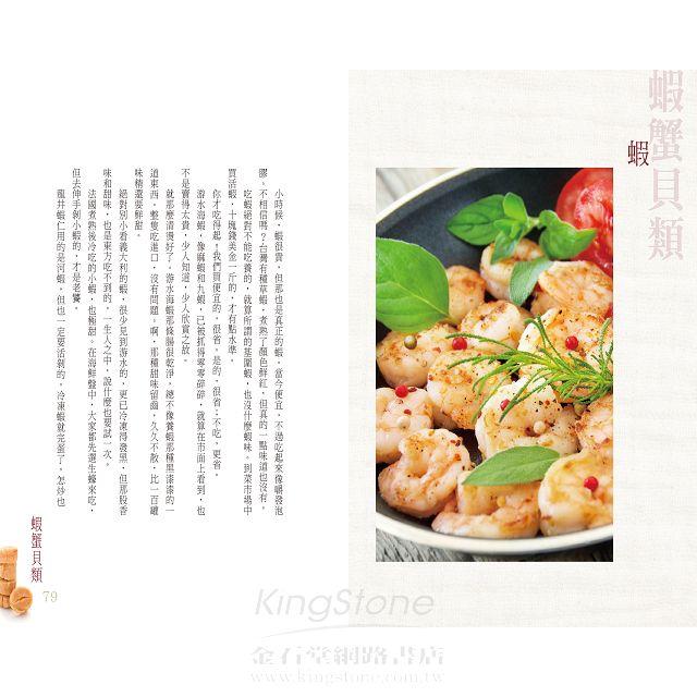 蔡瀾食材100【海鮮肉類篇】