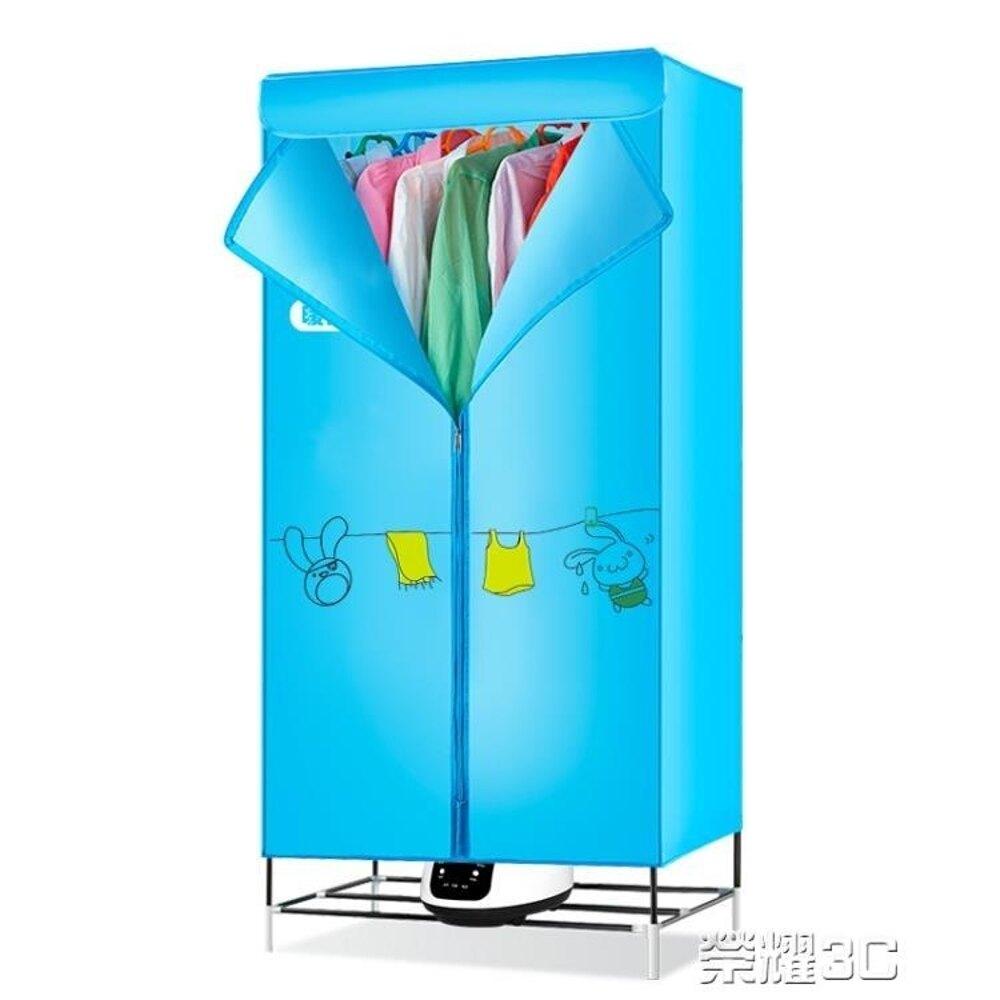 免運 乾衣機 乾衣機烘乾衣架風乾機烘乾機器家用速乾烘衣機柜哄衣服小型多功能  220v