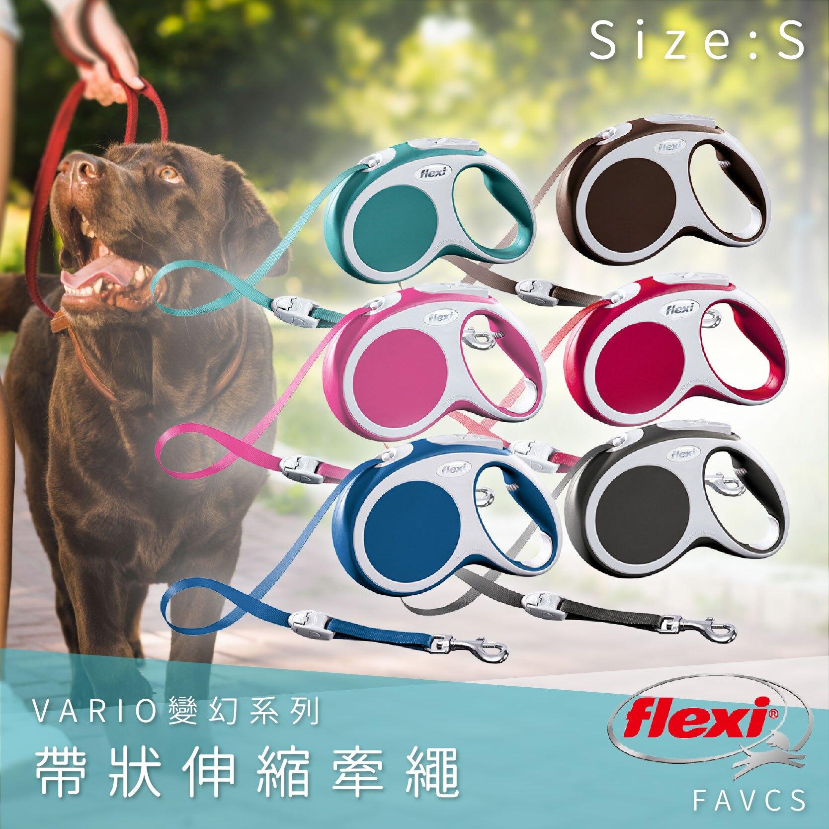 Flexi飛萊希 帶狀伸縮牽繩 S FAVCS 變幻系列 舒適握把 狗貓 外出用品 寵物用品 寵物牽繩 德國製 八色
