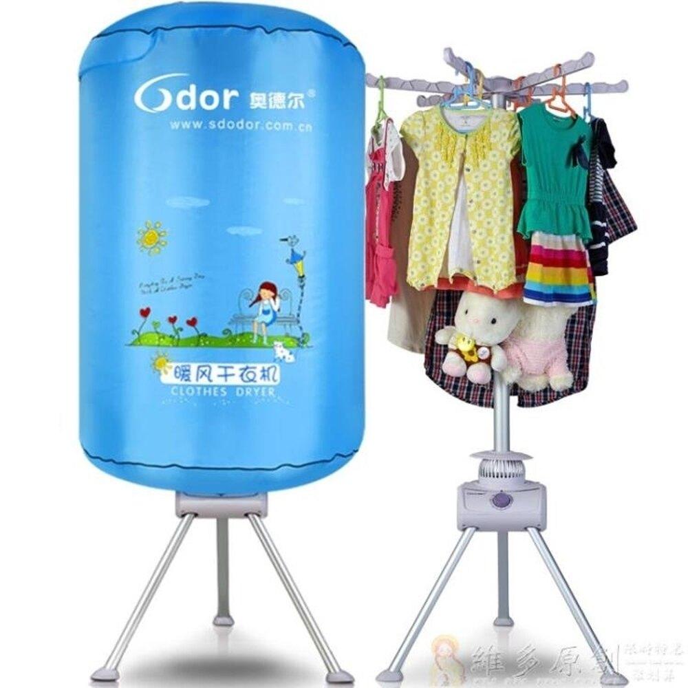 乾衣機奧德爾烘乾機家用風乾機烘衣機速幹衣服靜音圓形寶寶 DF 免運