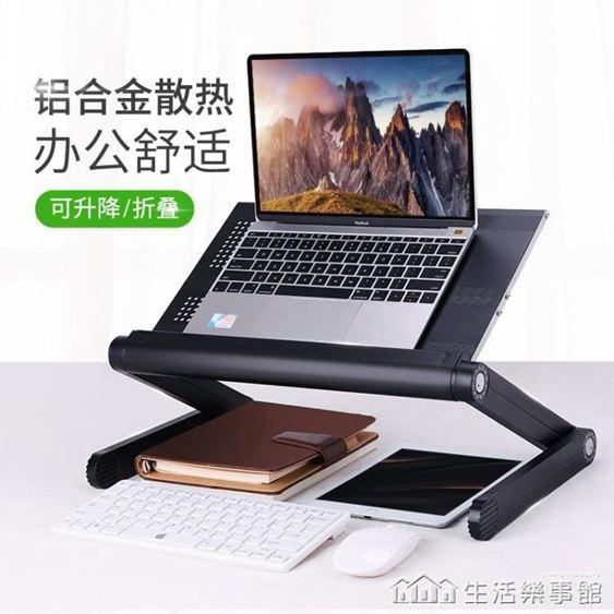 筆記本電腦支架托架鋁合金散熱器站立式升降便攜頸椎桌面增高底座