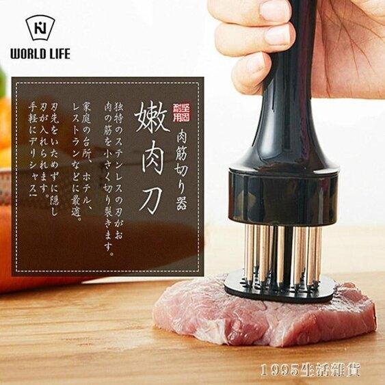 肉錘 日本worldlife不銹鋼敲肉錘鬆肉針圓形嫩肉器牛排斷筋刀廚房工具 1995生活雜貨 NMS 母親節禮物