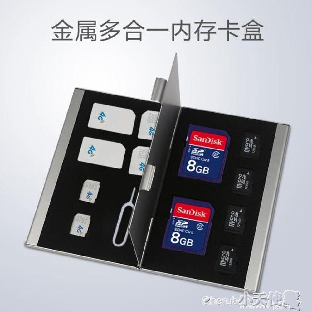 記憶卡收納盒 BUBM內存卡收納盒SD TF CF存儲卡收納SIM NANO相機手機存儲卡盒 領券下定更優惠
