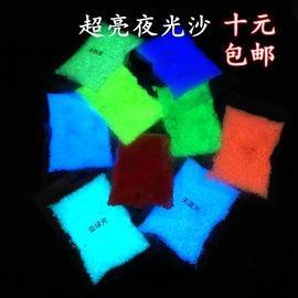 沙50g一袋顏色備注(除紅,紫超亮DIY許愿瓶星空瓶材料夜光沙蓄光沙 熒光沙 熒光粉夜光砂
