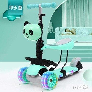滑板車1-3-2歲6女孩男孩三合一可坐寶寶初學者單腳小孩滑滑車 LR8445【萬事屋】  聖誕節禮物