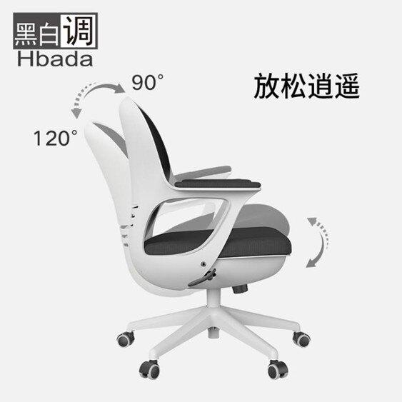 黑白調電腦椅家用書房椅子書桌椅轉椅辦公椅  萬事屋  聖誕節禮物