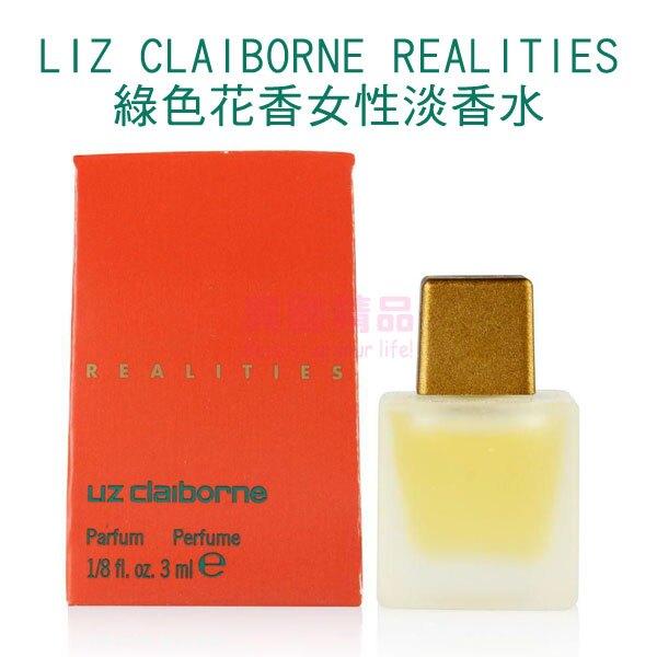 LIZ CLAIBORNE REALITIES 綠色花香女性淡香水 3ml MINI 小香【特價】異國精品