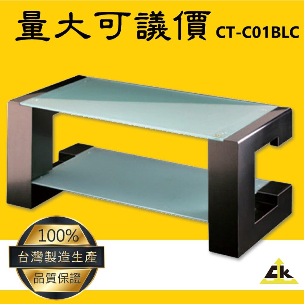 【10組以上接單】CT-C01BLC C字型客廳主桌-黑色不銹鋼電鍍 客廳桌/電視桌/咖啡桌/長型桌子/家用家具