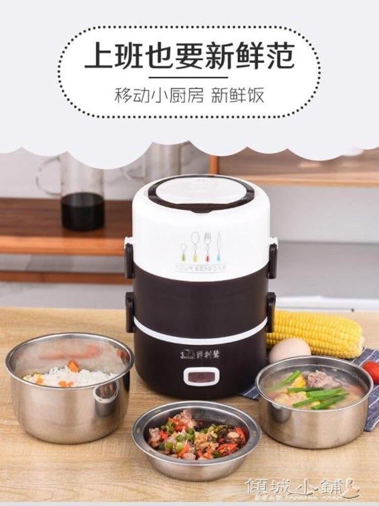 保溫飯盒 電熱飯盒加熱三層大容量蒸煮熱飯器多功能加熱雙層帶飯上班族神器 傾城小鋪 母親節禮物