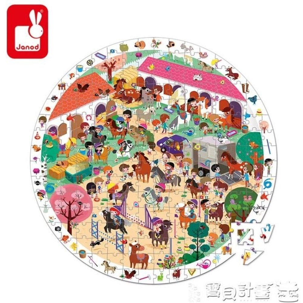 免運 兒童拼圖 兒童拼圖男女孩208片卡通拼圖鍛煉發現記憶力69歲益智玩具