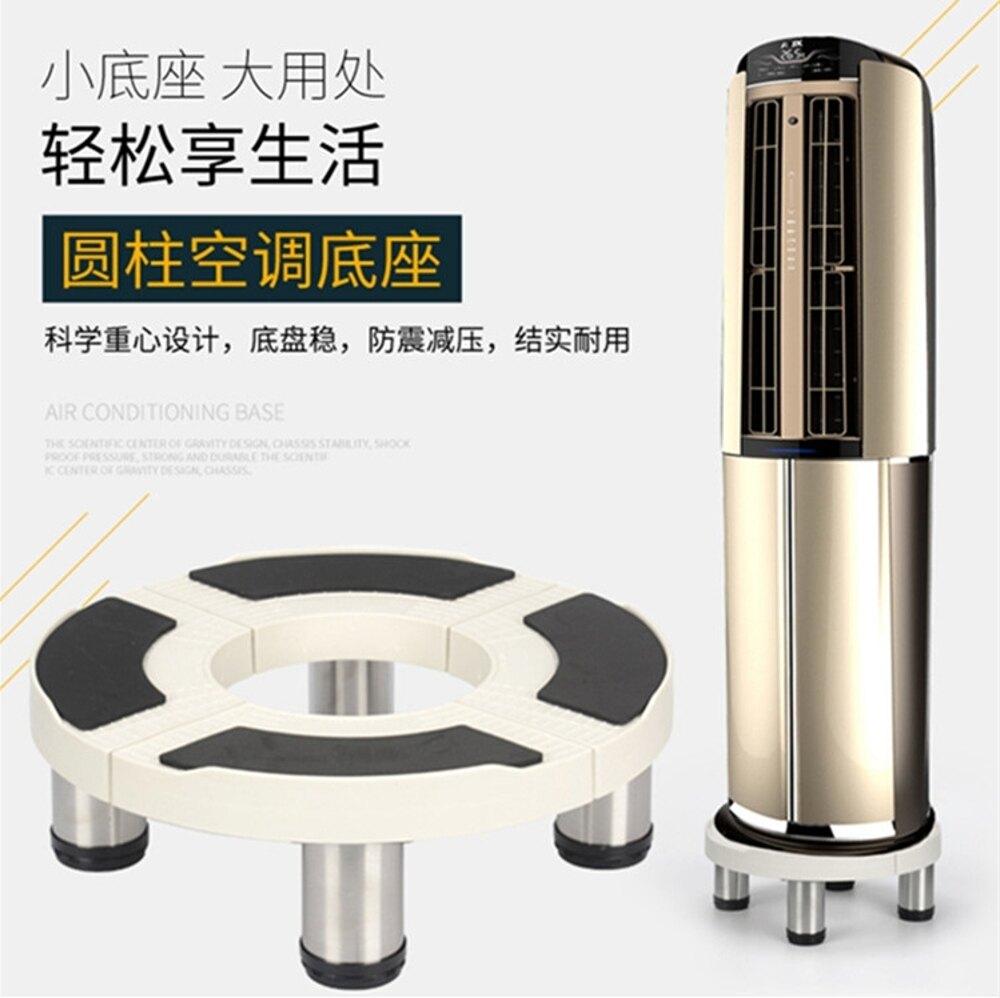 底座架  圓柱橢圓空調底座加高支架托架不銹鋼室內櫃機格力美的海爾VR450JD  寶貝計畫