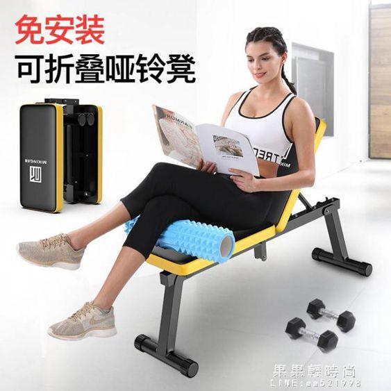 仰臥板啞鈴凳可摺疊家用仰臥起坐運動器材健身椅子多功能飛鳥平板臥推凳