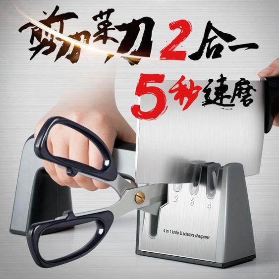 艾美諾快速磨刀神器家用菜刀剪刀開刃磨刀石棒多功能廚房小工具