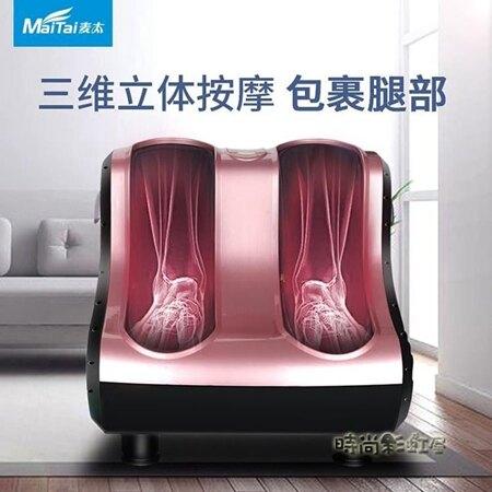 家用腿部按摩器電動腳底小腿足底足部腳部穴位全自動揉捏足療機MBS 清涼一夏特價