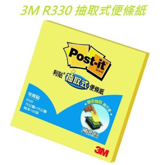 3M R-330 3''x3'' 利貼黃色抽取式便條紙 補充包 75x75mm 100張入