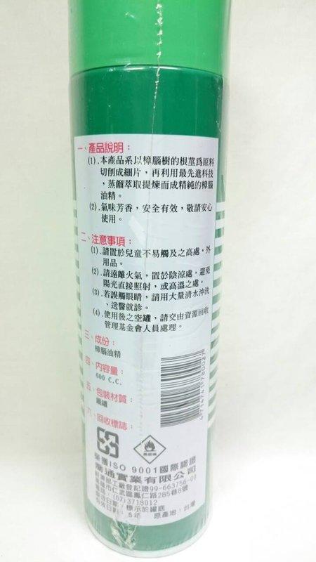 【八八八】e網購~【帝通 樟腦精油600ML】780027 驅蚊/驅蟲/防蚊/芳香