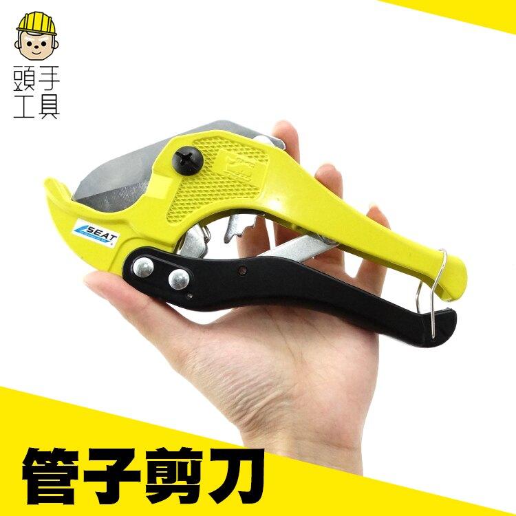 《頭手工具》管子剪刀 PVC管子剪刀 PPR管子剪刀 鋒利刀片厚MIT-PPR 2.5mm 省力 好剪