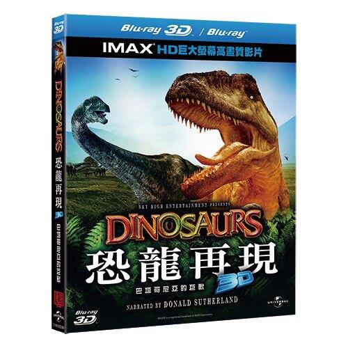 恐龍再現 Dinosaurs of Patagonia (BD)