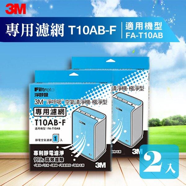 【量販兩片】3M 防蹣 防過敏 清淨 PM2.5 懸浮微粒 寵物 煙味 花粉 霉菌 公司貨 原廠貨 T10AB-F 極淨型清淨機專用濾網