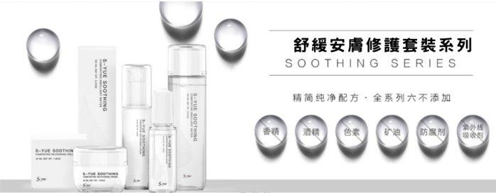 官網正品 【水族達人】S-yue 奢悅《 舒緩安膚修護套裝系列 》