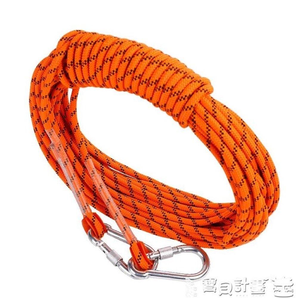 免運 攀岩繩 戶外登山繩子安全繩攀巖速降繩攀登繩子尼龍繩逃生裝備救援繩