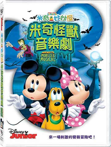 米奇妙妙屋:米奇怪獸音樂劇 DVD-T2BHD2668