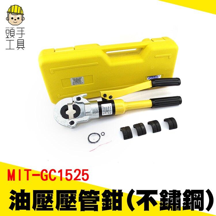 《頭手工具》水管鉗 液壓不鏽鋼卡壓鉗  浴室管路壓管 管壓鉗 地暖管水暖管 壓管鉗 不鏽鋼管 MIT-GC1525