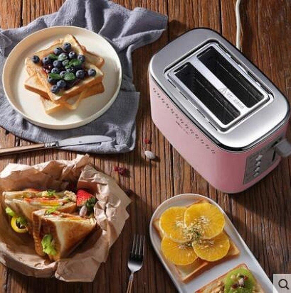 麵包機烤面包機家用2片早餐多士爐土司機全自動吐司LX 220v 【限時特惠】