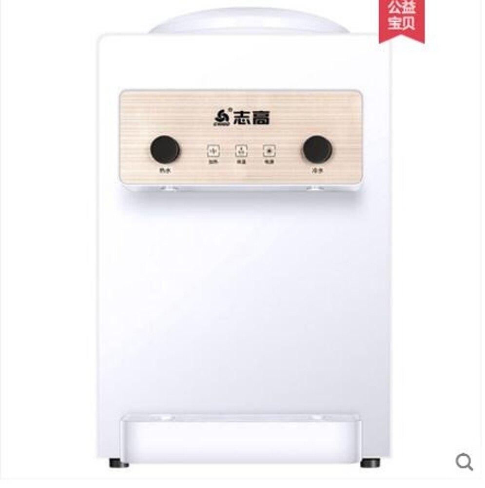 飲水機家用冰熱臺式制冷宿舍小型迷妳節能冰溫熱飲水器LX220v 年貨節預購