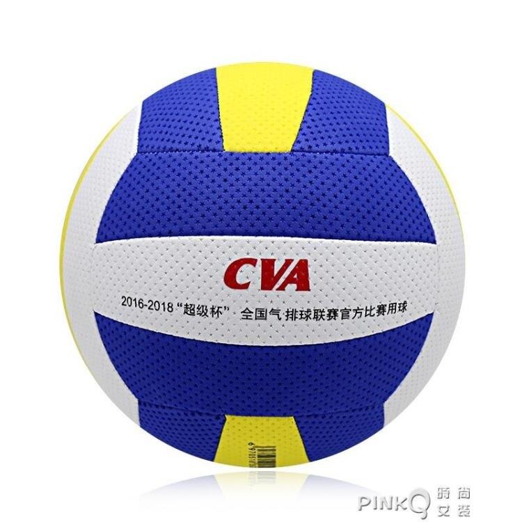 氣排球輕軟式7號排球學生訓練中老年比賽專用球 宇生富氣排球6001 年會尾牙禮物