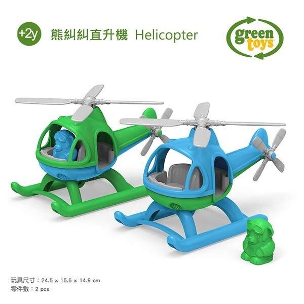 【美國greentoys感統玩具】熊糾糾直升機【檢驗符合最高安全標準/沒有外部塗料,保證無毒】【紫貝殼】